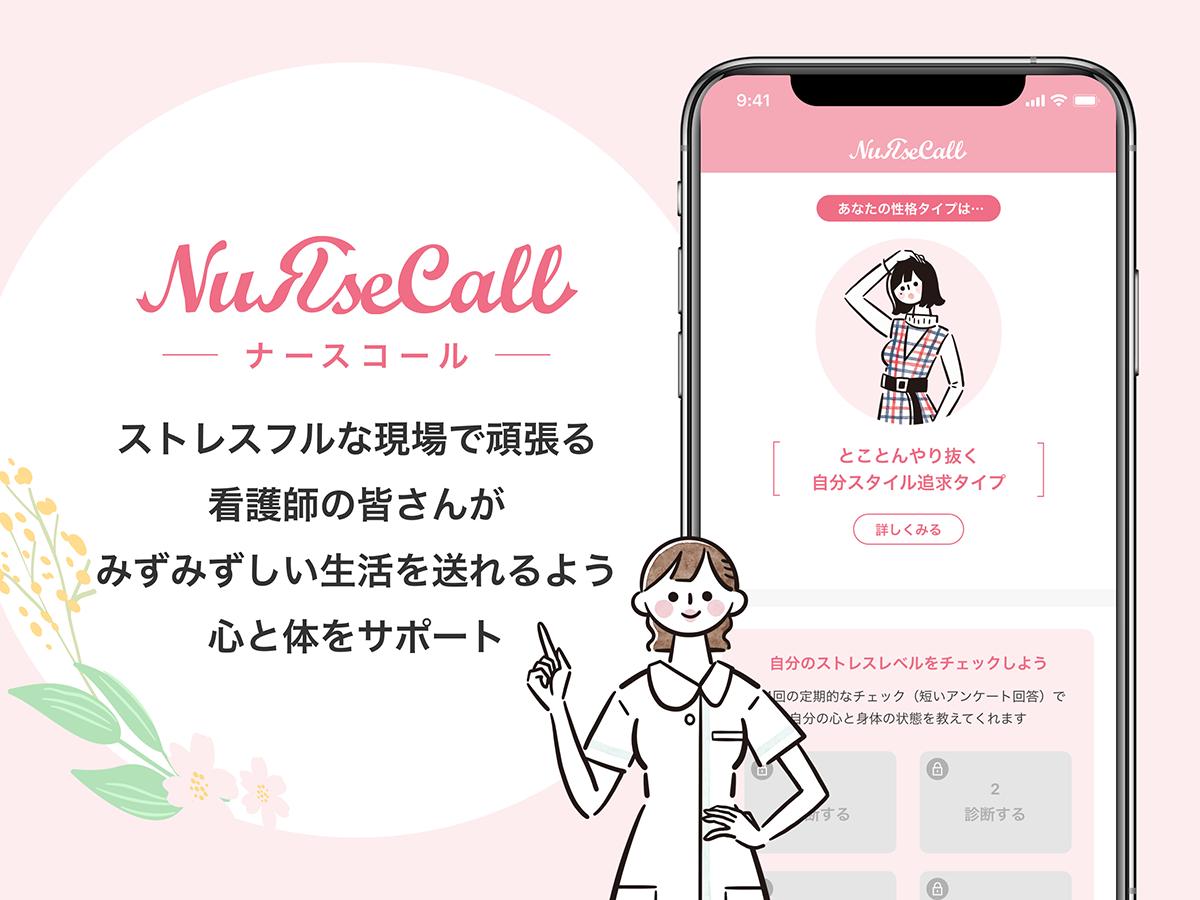 NauSeCallイメージ画像