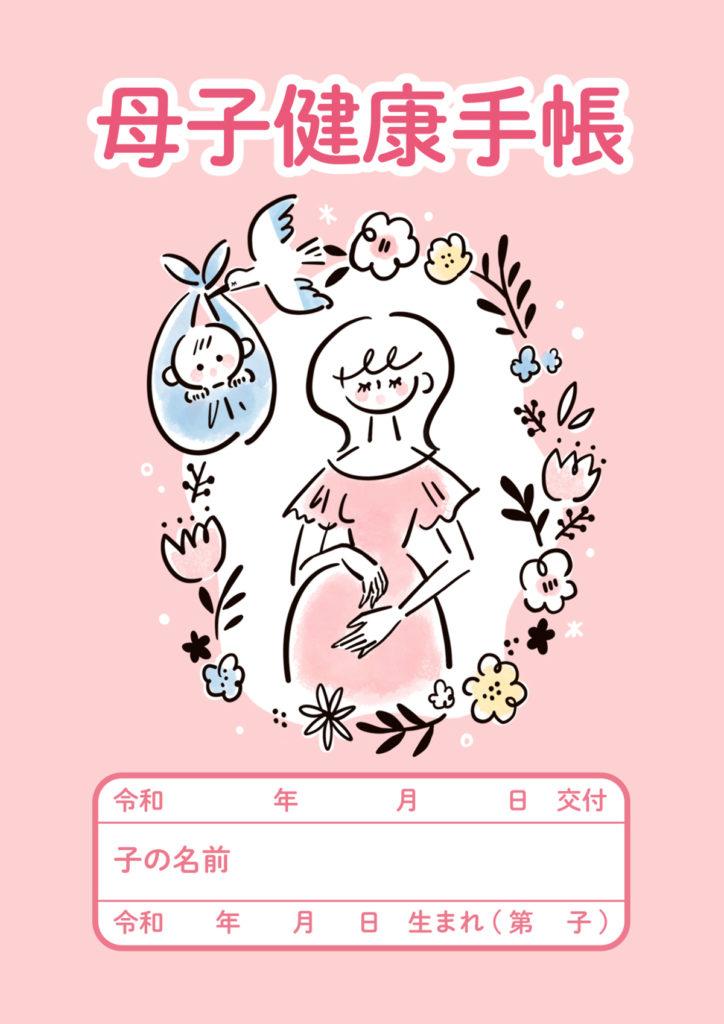 母子手帳デザインモックアップ