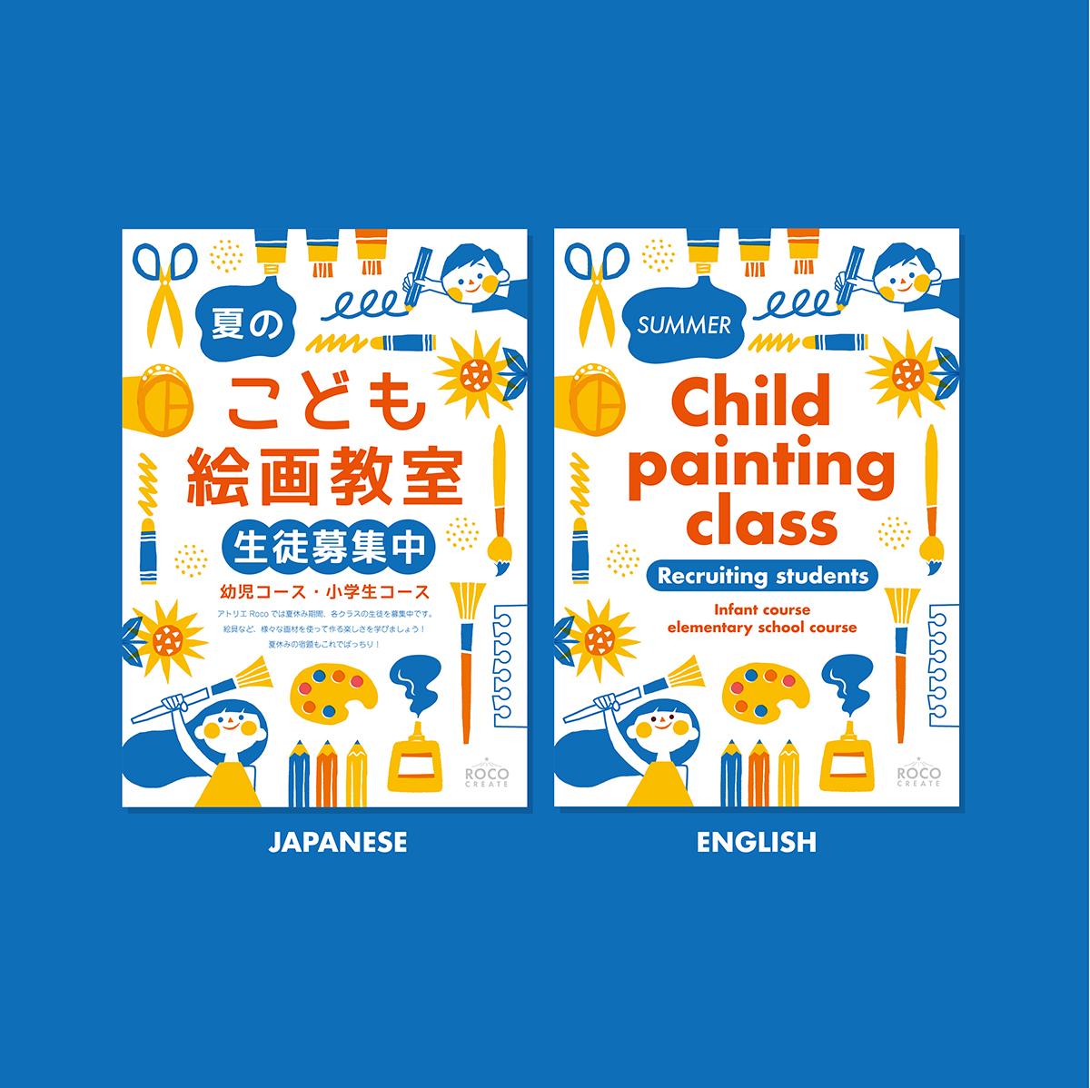 子供絵画教室募集用ポスターサンプル